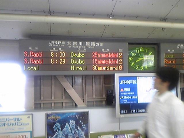 Rail)また神戸線か!