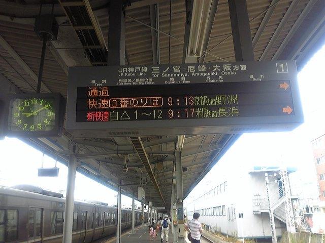 Rail)トレインリレーカーニバル