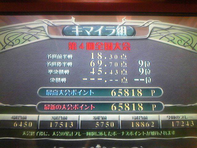 QMA6)ぐろい