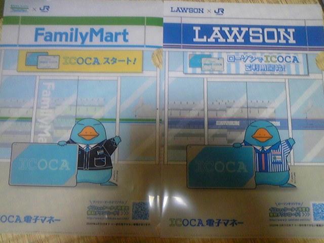 ローソン×JR西日本
