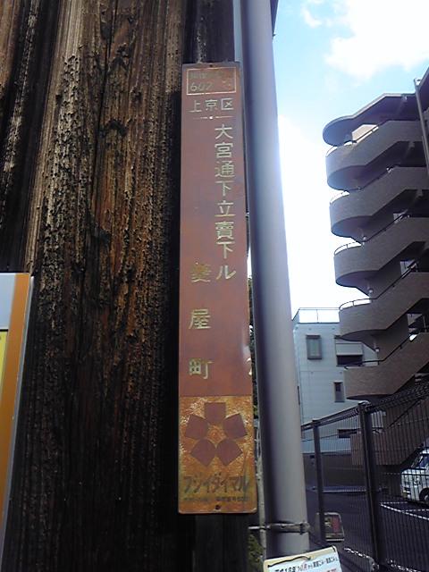 075)京都の碁盤の目の中