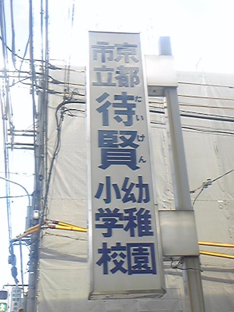 075)今日の京都さん