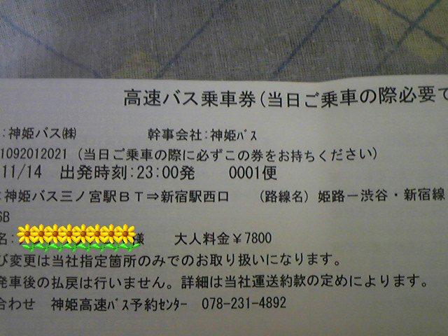 BUS)姫ノ路