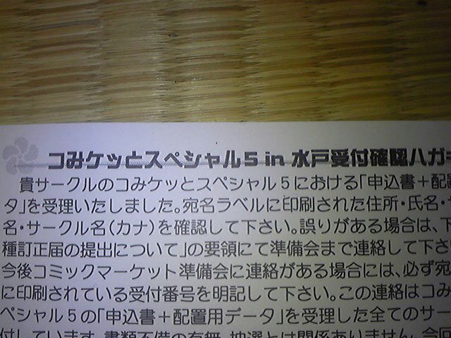 C-SP5)『コみケッとスペシャル5<br />  in水戸』