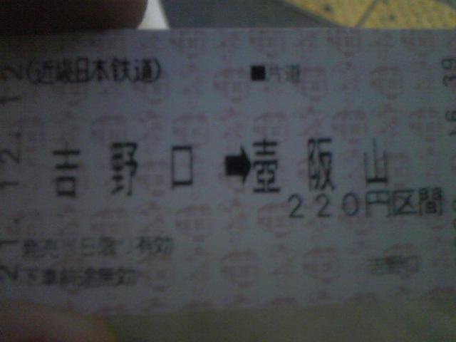 Rail)吉野口なう