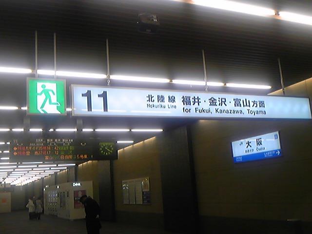 Rail)大阪駅11<br />  番のりば復活