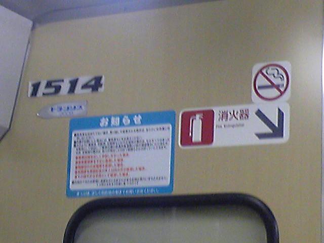 Rail/BUS)まちつくエクスプレスi<br />  n四国