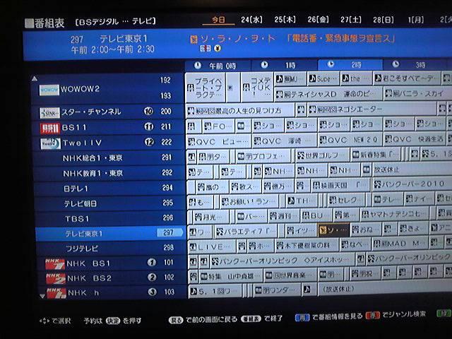 TV)BSデジタルで、東京地上波が見れる?