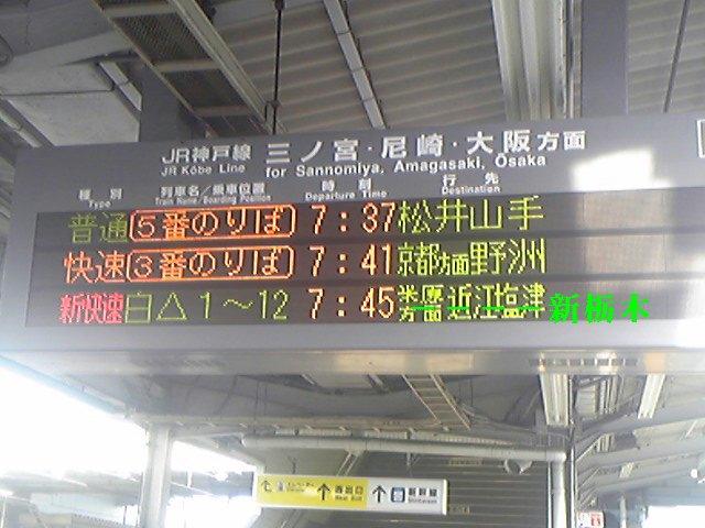 Rail)トレインリレーカーニバル(第四日)