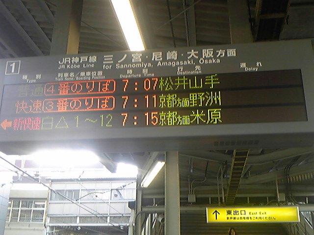 Rail)トレインリレーカーニバル(最終日)