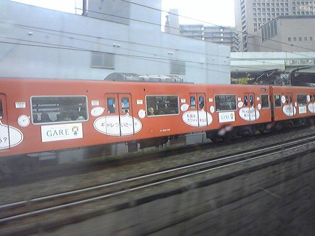 Rail/103/06)走るフキダシ