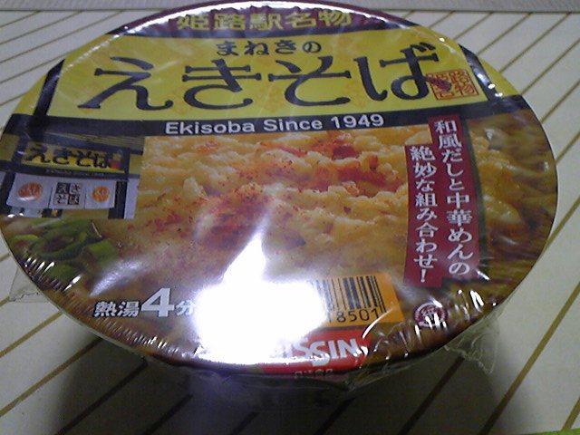 079/麺)えきそば!!