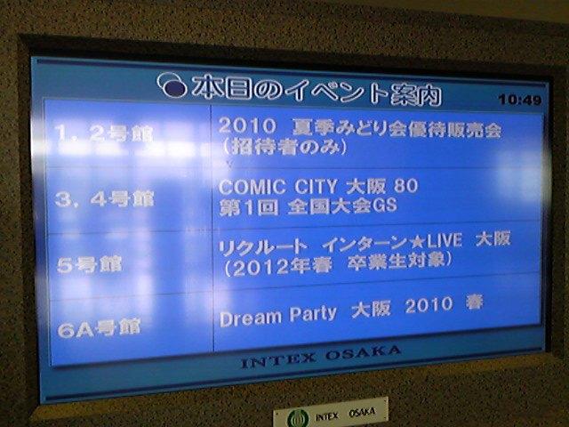 06)今日のインテックス大阪
