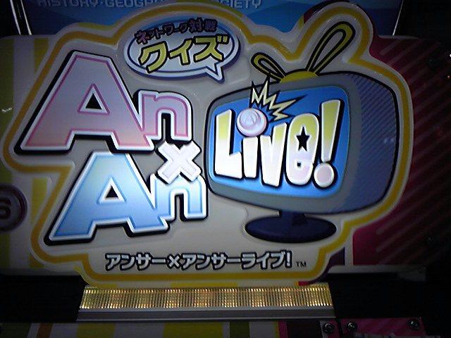 AnAnL!)ぴっちぴちクイズでLive!<br />  スタート!