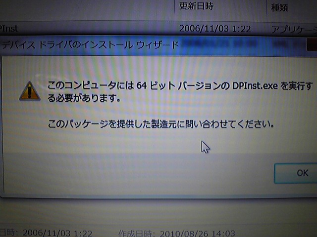 Windows7顛末記