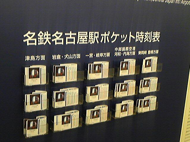 Rail/758)カルチャーショック名鉄