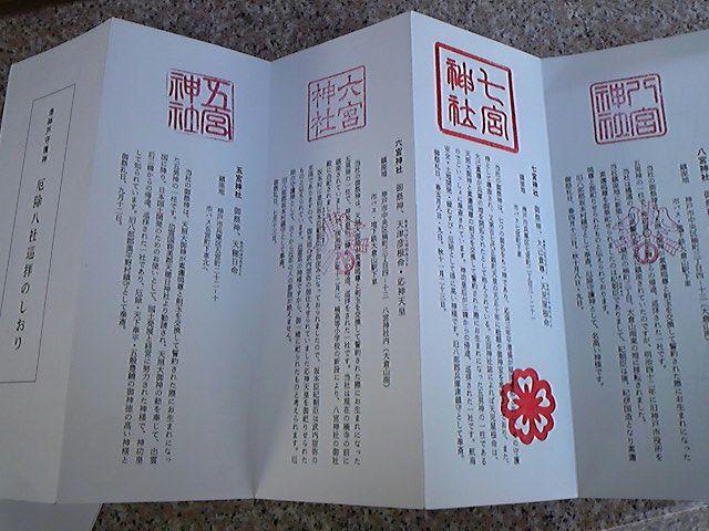 078)港神戸守護神 厄除八社巡礼