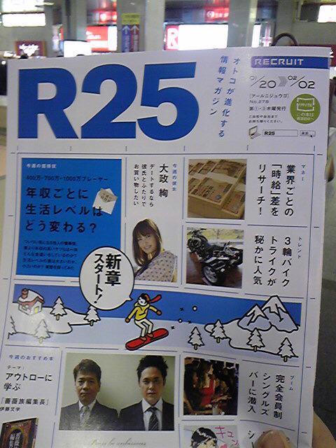 06)R25がやってきた!ヤァヤァヤァ!