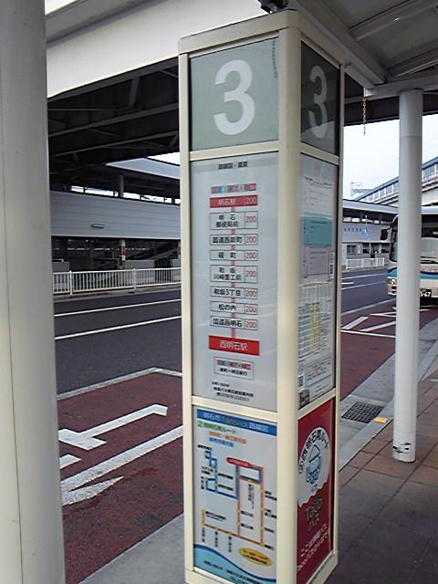 Bus)その街の名はNippombashi.<br />  大阪にあるユートピア