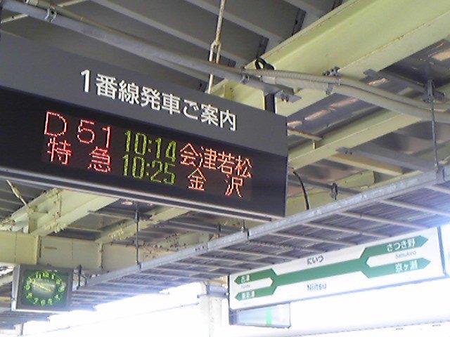 Rail/SL)D51ばんえつ物語号