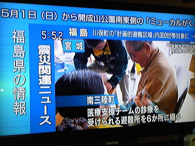 024x/TV/RADIO)福島のメディア