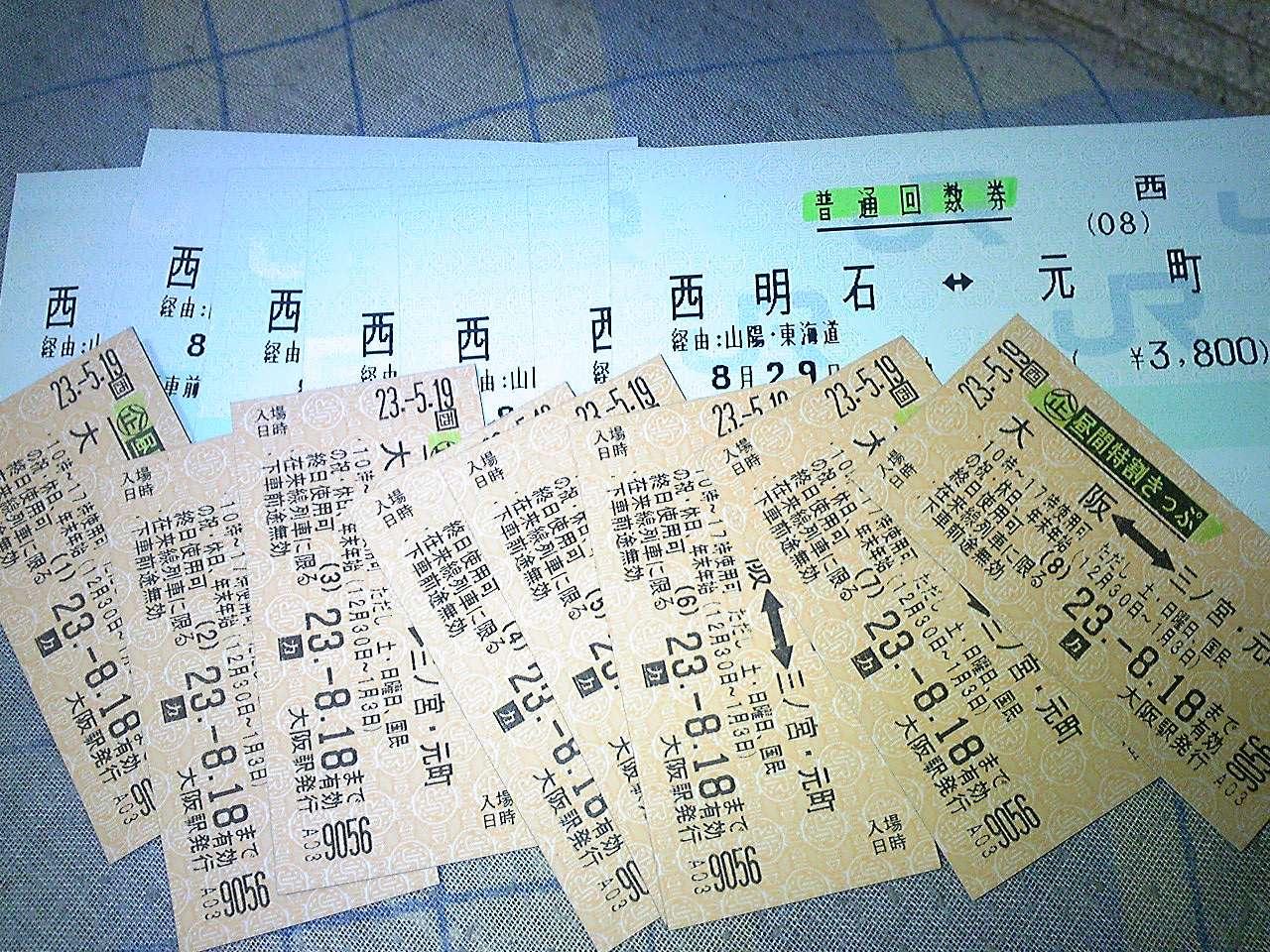 Rail/06)コミコミ前夜祭