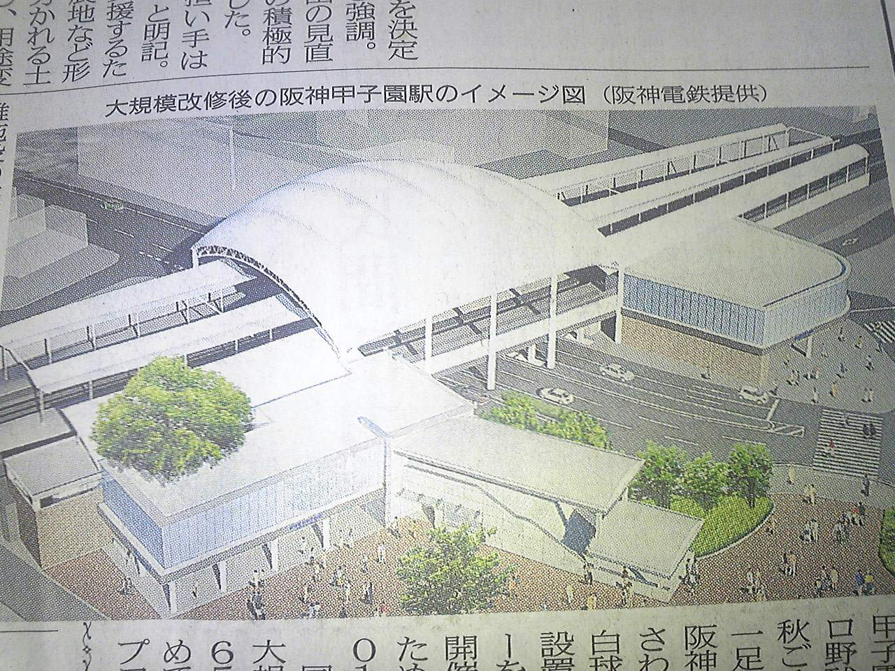 Rail)白いボール風の駅舎