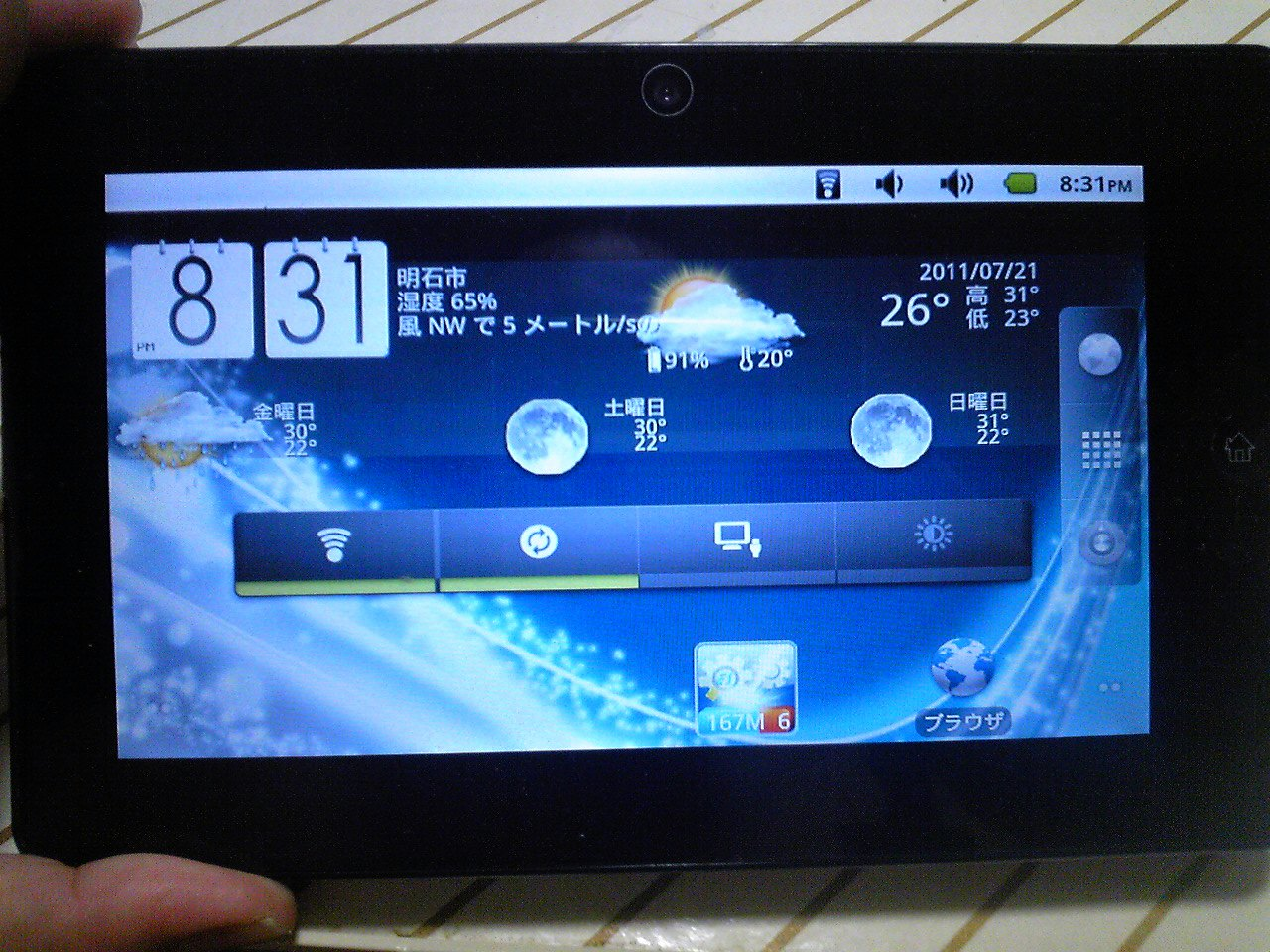 android/tab)いわゆる中華タブレット