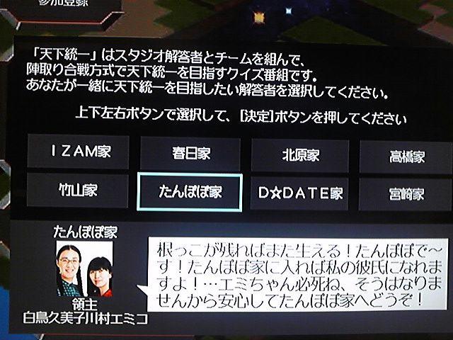 TV/NHK)夏の番組たまご祭り・・・って殆どクイズバラエティじゃんw