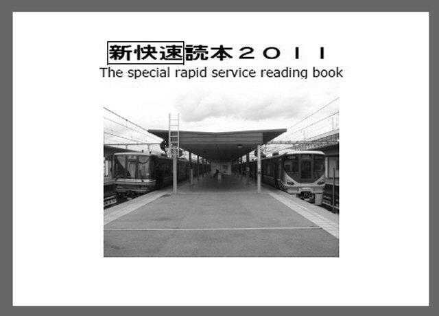 Rail)新快速読本2011<br />  年度版できました