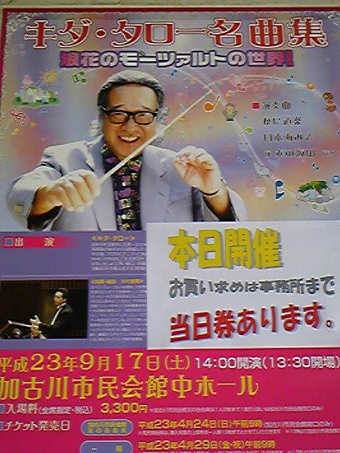 079x/music)キダ・タロー名曲集 浪花のモーツァルトの世界!