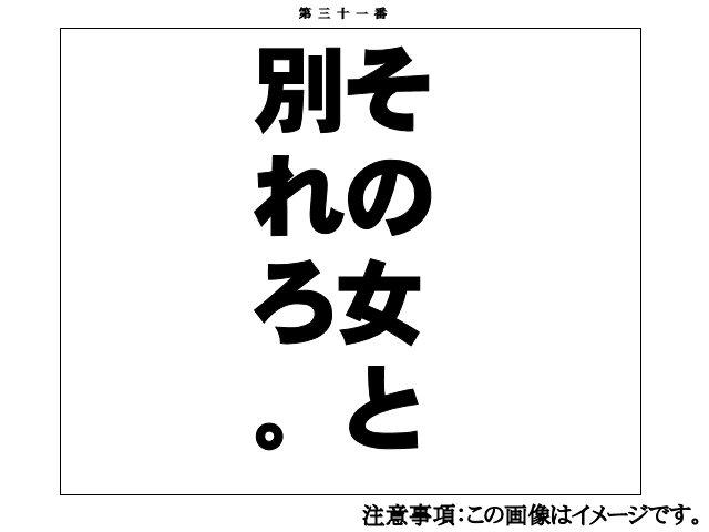 078)神戸港厄除八社「不」完全巡拝
