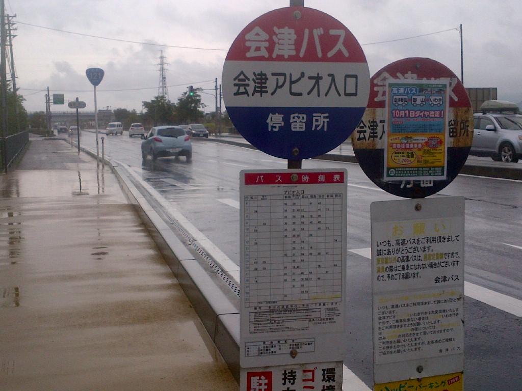 0242)ADVENTURES in <br />  会津48に行ってきた