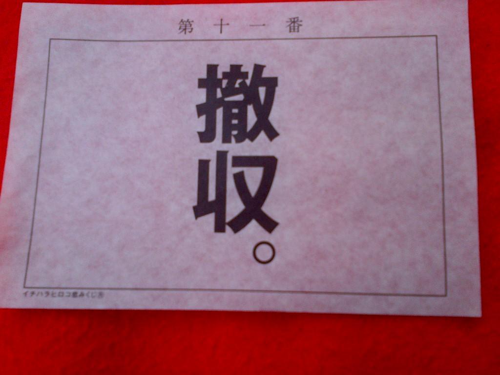 078)神戸港厄除八社不完全巡拝20<br />  13