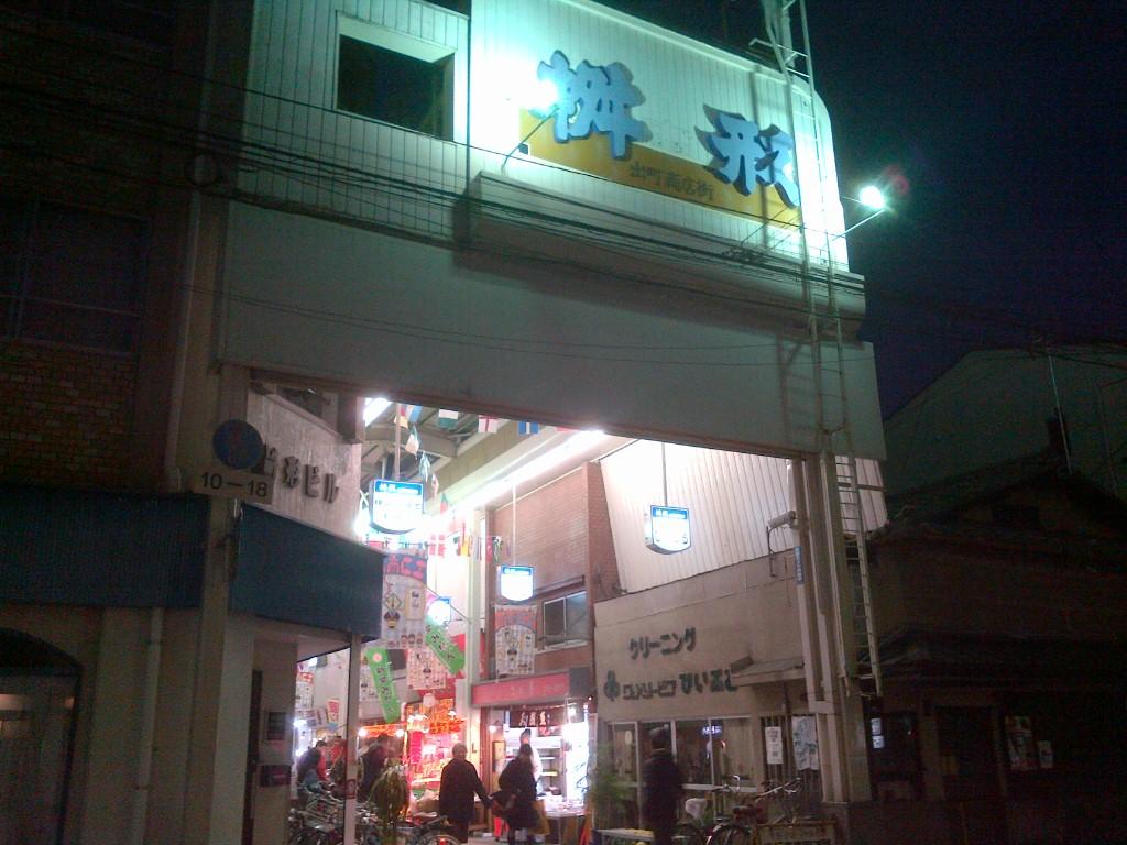 075)うさぎ山商店街整地巡礼&amp;<br />  …