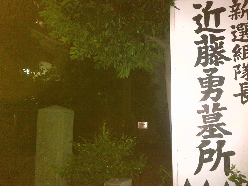 鎌倉の武器屋と板橋の銭湯