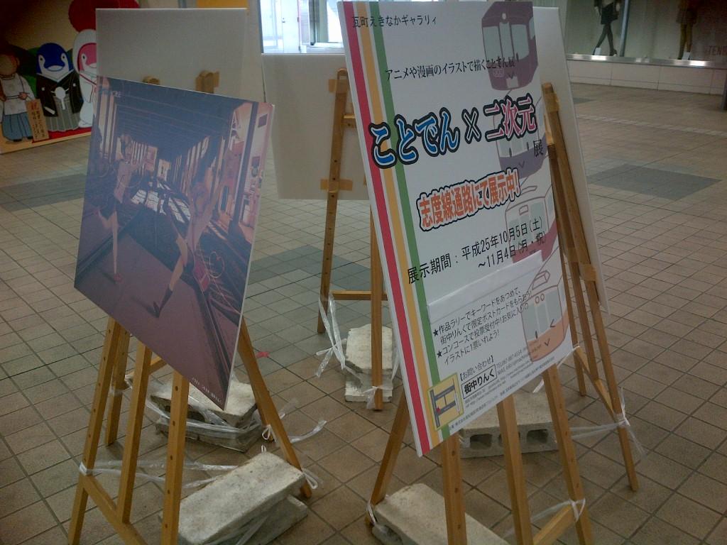087)キャラ★フェス8<br />  高松に行ってきた