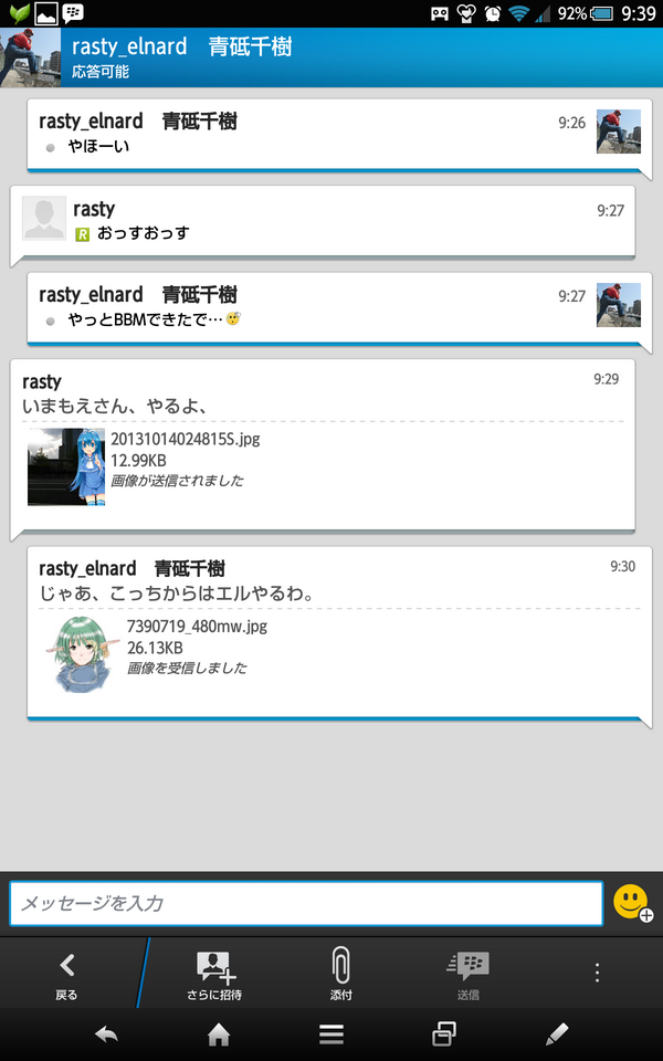 Mobile)BlackBerryMessenger(BBM)<br />  がキター!