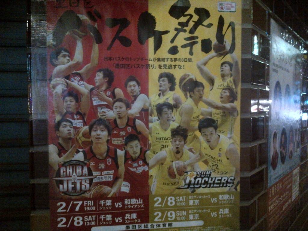 NBL)墨田区バスケ祭り