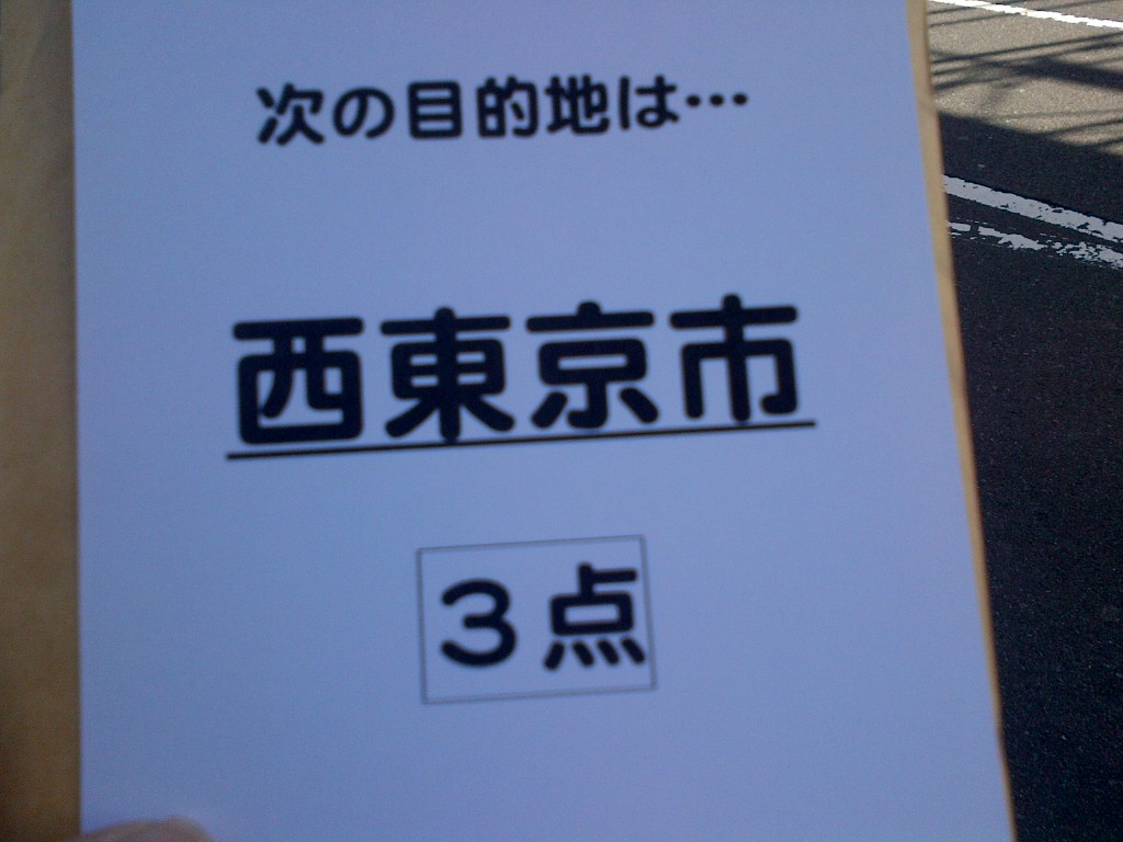 03)東京23区+αカントリーサインの旅ソロプレイ(フリーきっぷのエリア外への)ポロリもあるョ?!