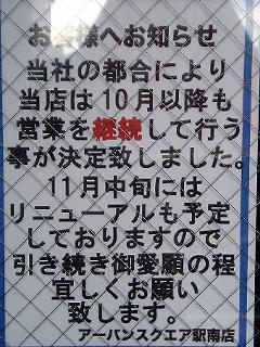 [310]臨時ニュース