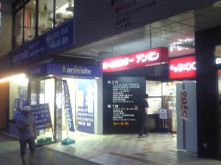 310)潜入!岩崎ビル