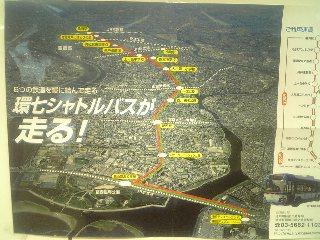 バス03) This BUS is express on loop No.7 bound for ...