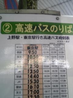 [WE]また東京かよw