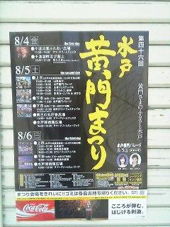 [310]真夏の黄門祭
