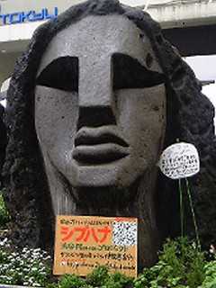 [WE]♪今日は渋谷で5時〜