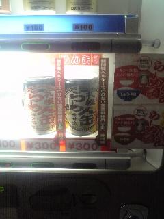 310)で発見!ラーメン缶!