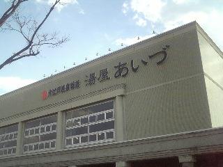 0242)大江戸温泉物語?
