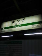 Rail)北千住→松戸 乗り換えバカ一代