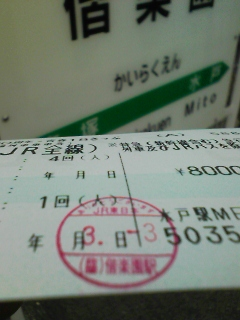 310)ラーメンと切符